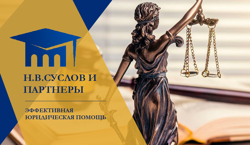развод консультация юриста